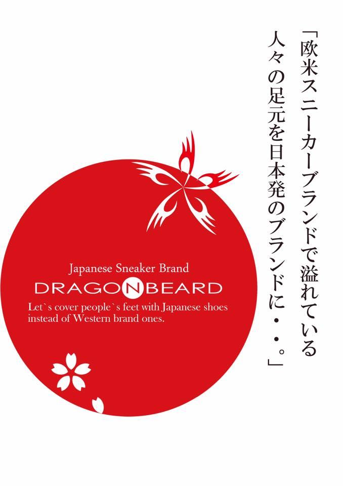 日本発ドラゴンベアード